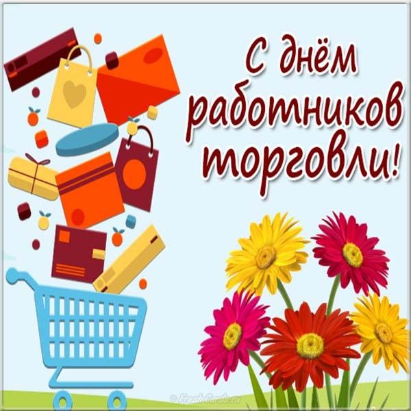 Картинки с днем торговли с поздравлениями