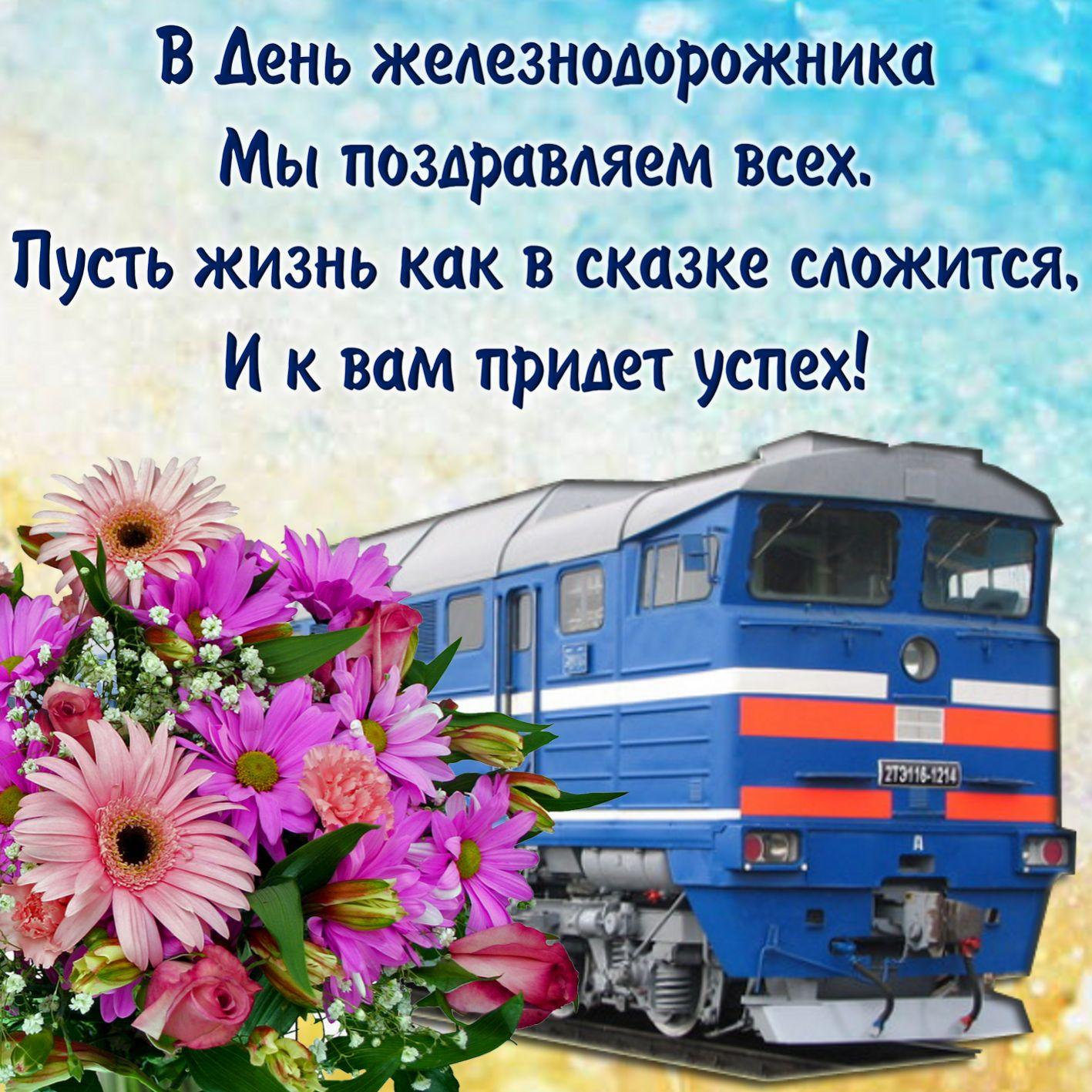 мар открытки праздник железнодорожников говорить