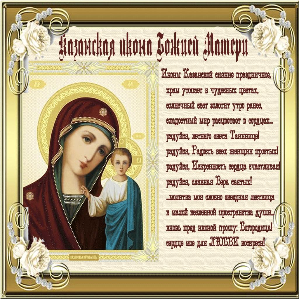 Праздник казанская икона божией матери открытки