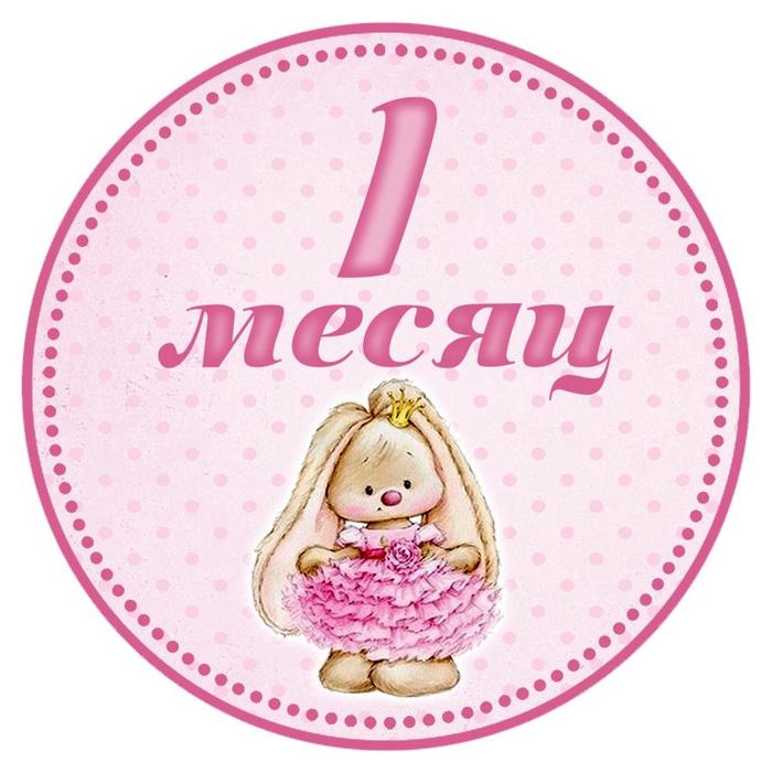 открытки с поздровленим детей 1 месяц , с 1 месяцем поздравляем. открытки для детей , поздравления с одним месяцем жизни , с изоброжением на  открытке один  месяц , один месяц малышу ,нежные открытки для малышей один месяц .