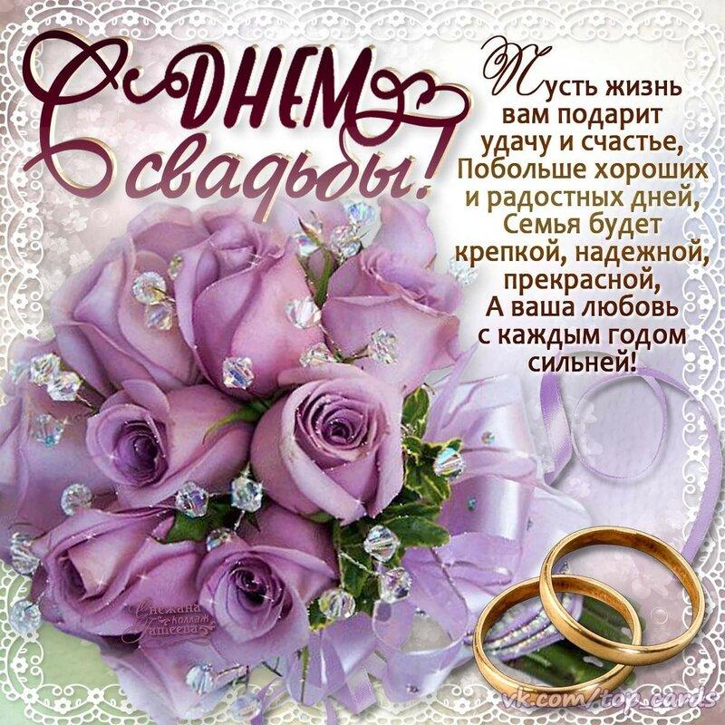Поздравление с днем годовщины свадьбы короткие