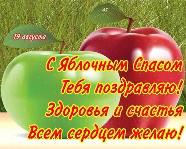 Яблочный спас народно христианский праздник , открытка с яблочным спасом . Яблочный спас народно христианский праздник ,преображение Господне, картинка открытка , на открытке изображены красивые яблочки , открытка к празднику яблочный спас с яблоками .
