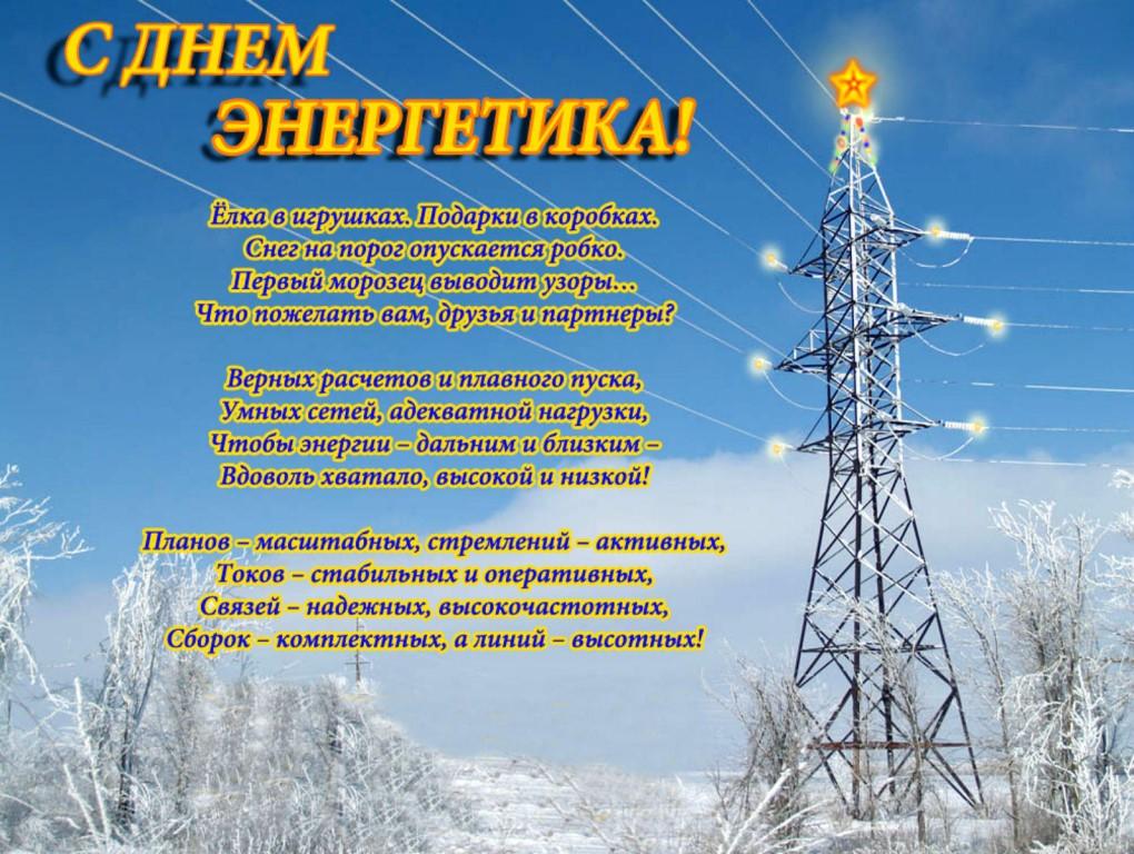 Поздравления энергетику с проф праздником