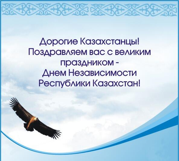 день независимости казахстана поздравление часть территории справа