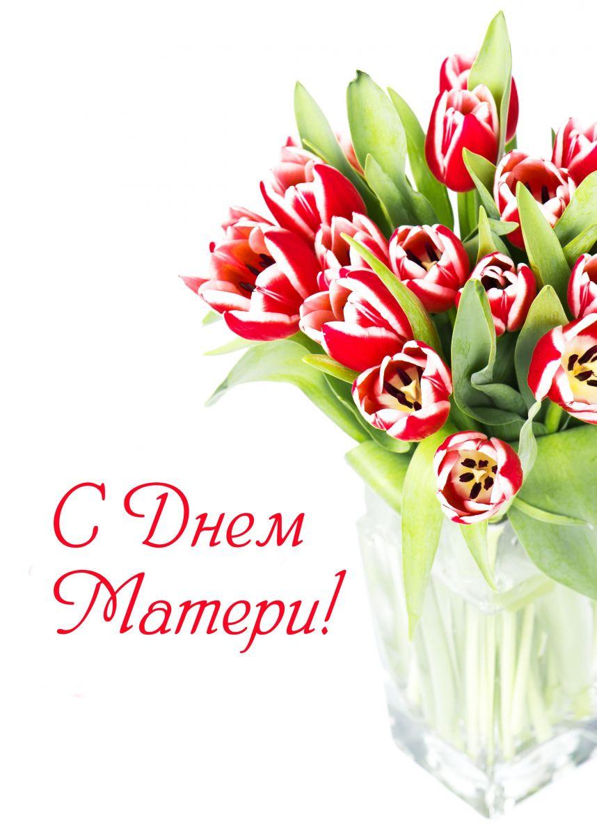 Международный праздник день матери , открытка день матери с цветами Открытка , картинка с праздником международный день матери праздник в честь матерей ,принято поздравлять матерей и беременных женщин , открытка с днём матери с красивыми цветами