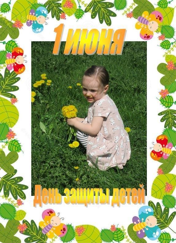 Международный день защиты детей 1 июня открытка с ребёнком . Открытка , картинка с праздником международный день защиты детей дата праздника 1 июня , на открытке изображён ребёнок , открытки с ребёнком с поздравлениями .