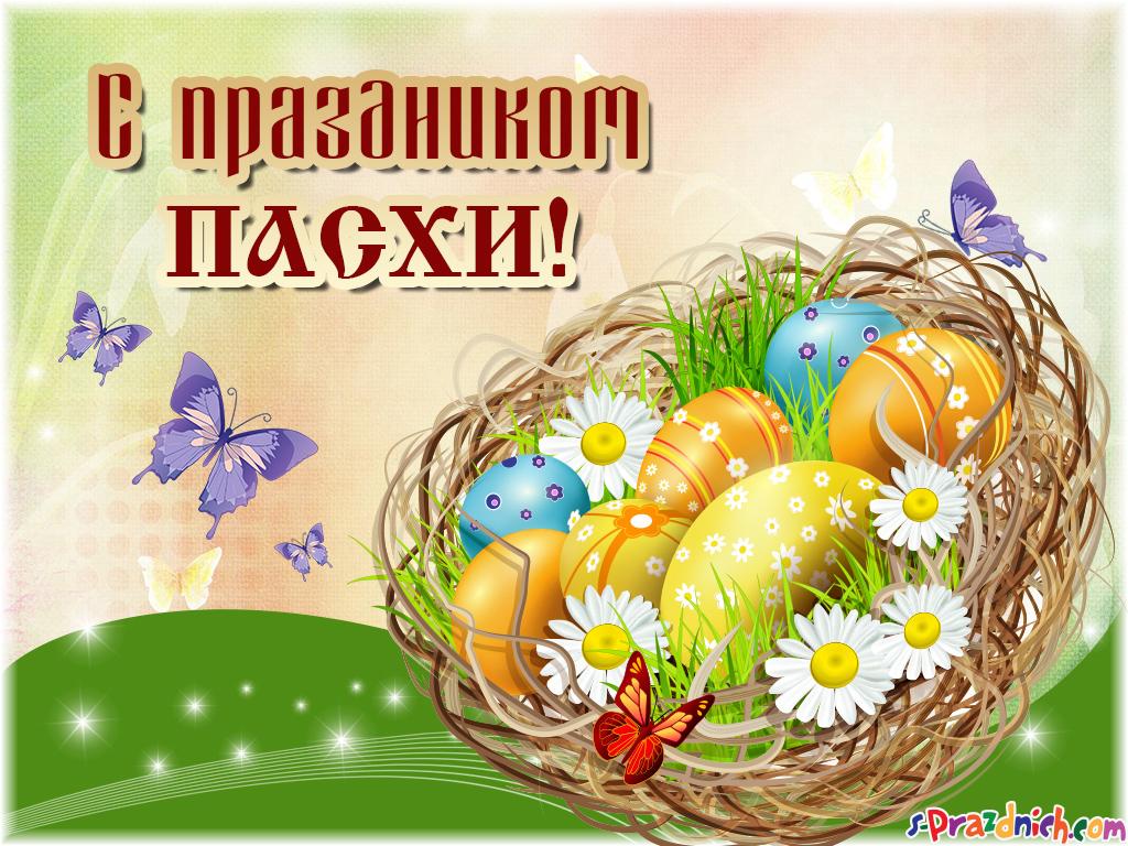 Праздник пасха картинка с праздником