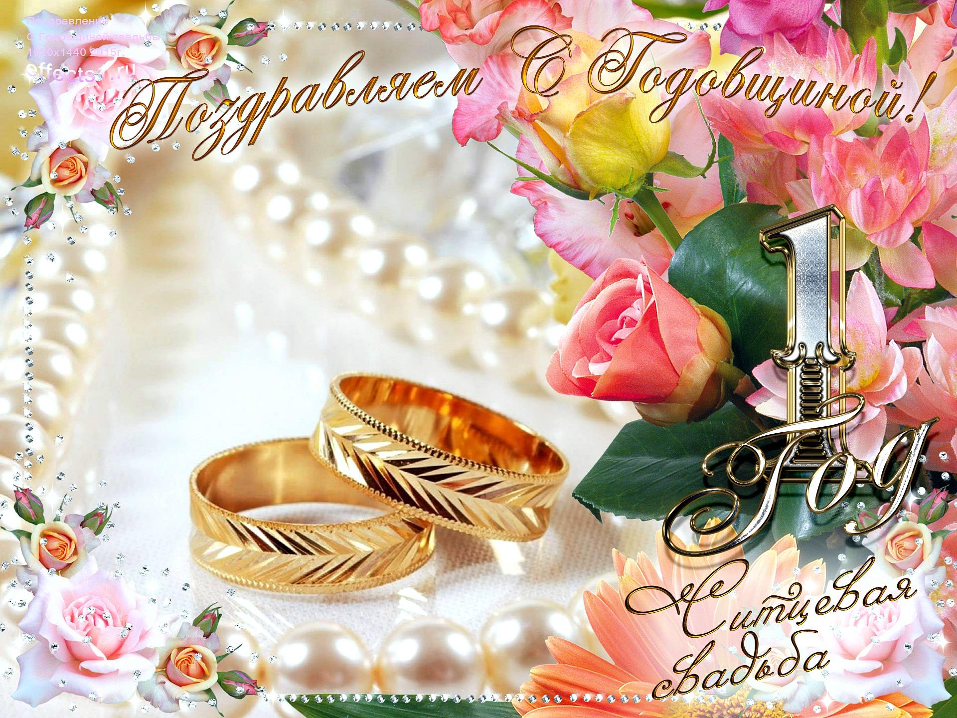 Поздравление открытка 1 год свадьбы