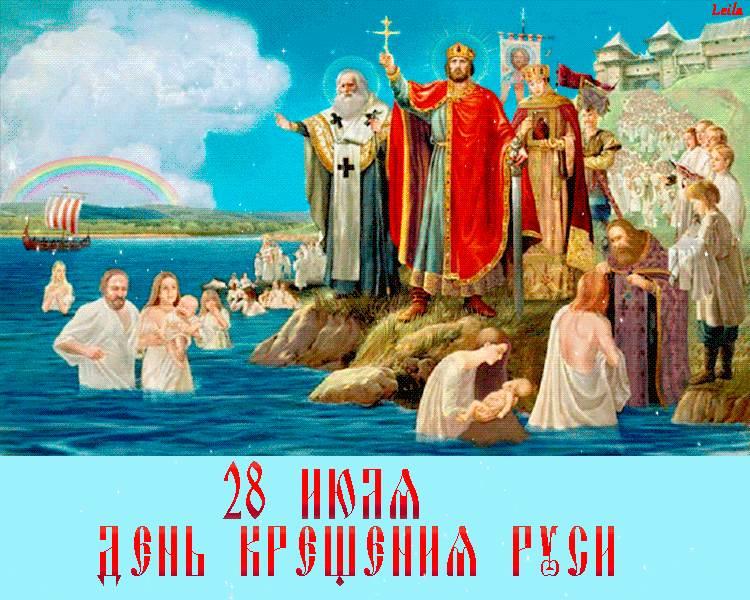 Открытка ,картинка с праздником день крещения Руси,с днём крещения Руси Картинки,открытки на день крещения Руси ,открытка открытки с днём крещения руси,красивые открытки с праздником день крещения Руси ,день крещения Руси открытка скачать