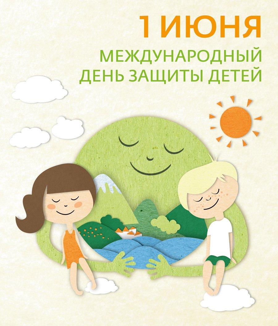 Международный день детей картинка