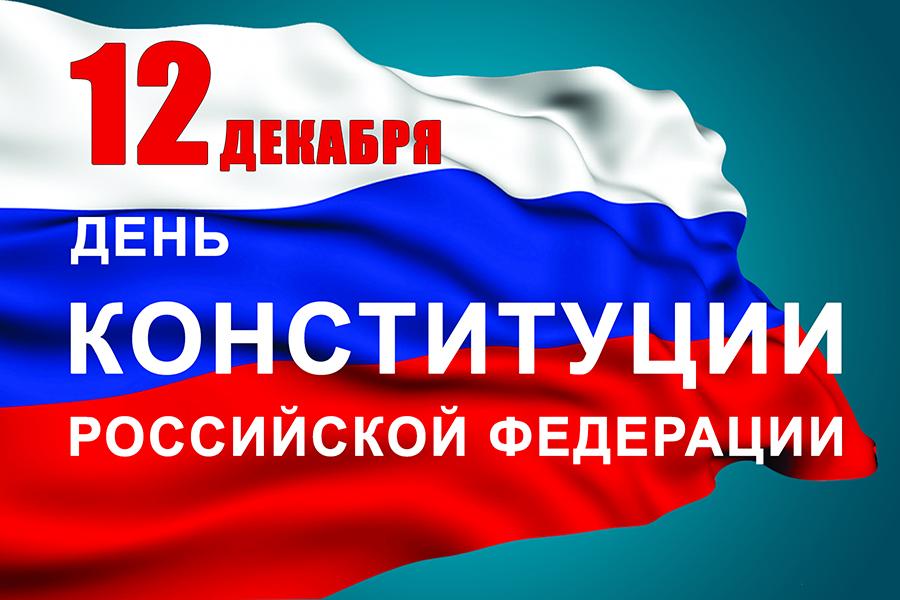Открытки с днём конституции РФ ,с праздником день конституции РФ Открытки,картинки на день конституции РФ ,с днём конституции,открытка,картинка с днём конституции РФ,поздравления на день конституции,день конституции рф скачать бесплатно