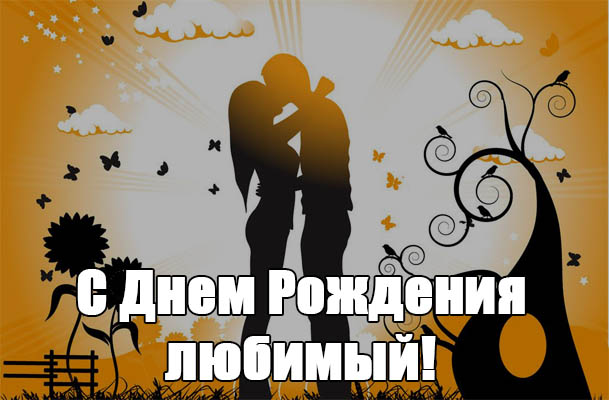 С днём рождения любимый , открытка с поздравлениями для любимого С днём рождения любимый , открытка , картинка для любимого , с изображением на открытке влюблённых , на  заднем фоне чёрные бабочки , цветы , коричневый фон, облака