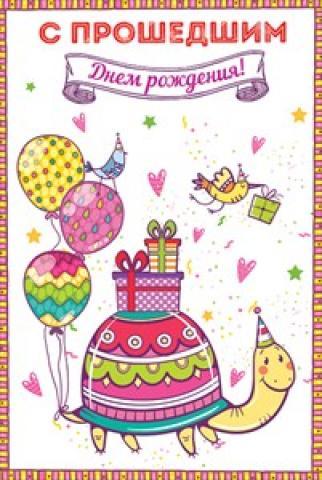 Открытка,картинка с прошедшим днём рождения,поздравления с прошедшим Картинки,открытки с прошедшим днём рождения,открытка с поздравлениями с прошедшим днём рождения,шарики,черепаха,картинка с прошедшим,открытка на прошедшее день рождения скачать