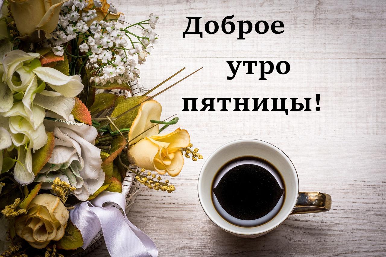 Креативные картинки доброе утро пятница