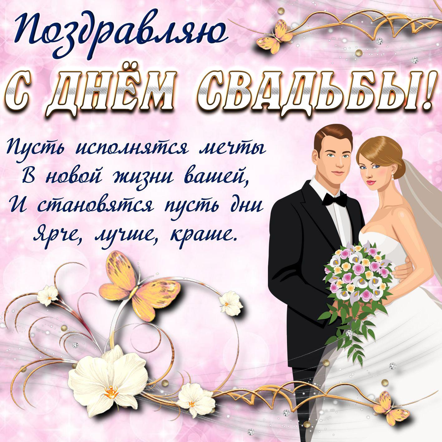 Картинки поздравление с заключением брака