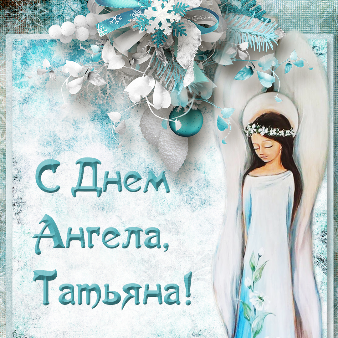 Открытка с днём ангела ,с именинами Татьяна,с днём Татьяны.  Картинки,открытки с днём ангела Татьяна,с днём Татьяны,открытка,открытки на Татьянин день,день Татьяны,поздравления с днём Татьяны,с именинами Татьяны,Тани скачать