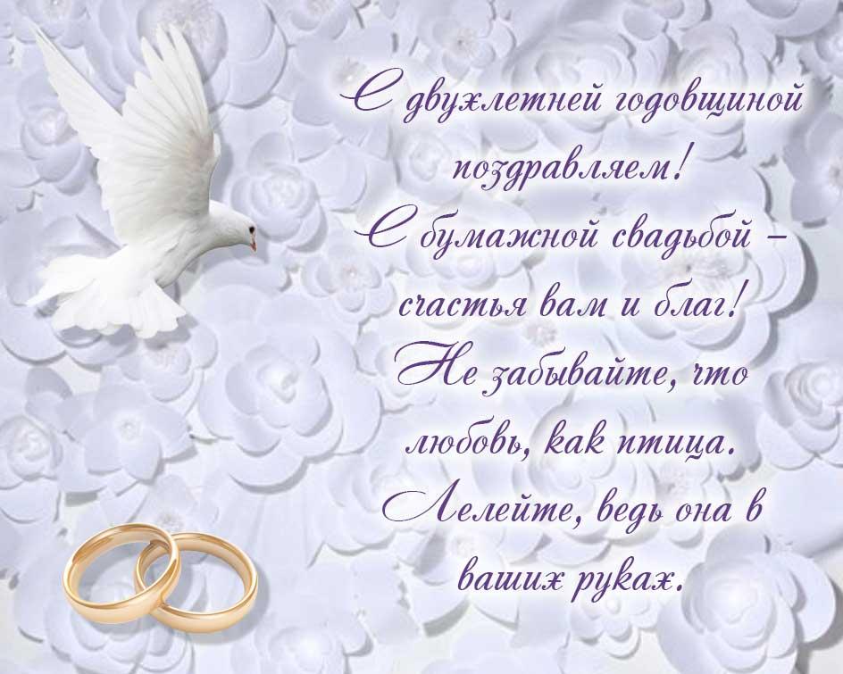 otkritka-2-goda-svadbi-pozdravleniya foto 9