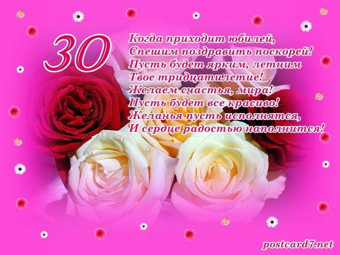 Поздравление любимому на 30 лет прикольные