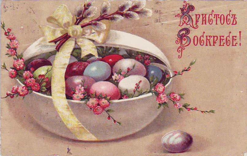 Праздник пасхи , светлый праздник пасхи , открытка карзина с яйцами Праздник пасхи , светлый праздник пасхи , картинки , открытки с изображением на открытке разноцветных яиц в карзине , яркие цвета ,с праздником пасхи ,светлый праздник