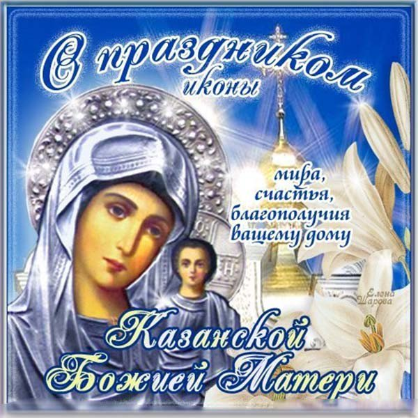 Открытки день казанской божьей матери в 2019