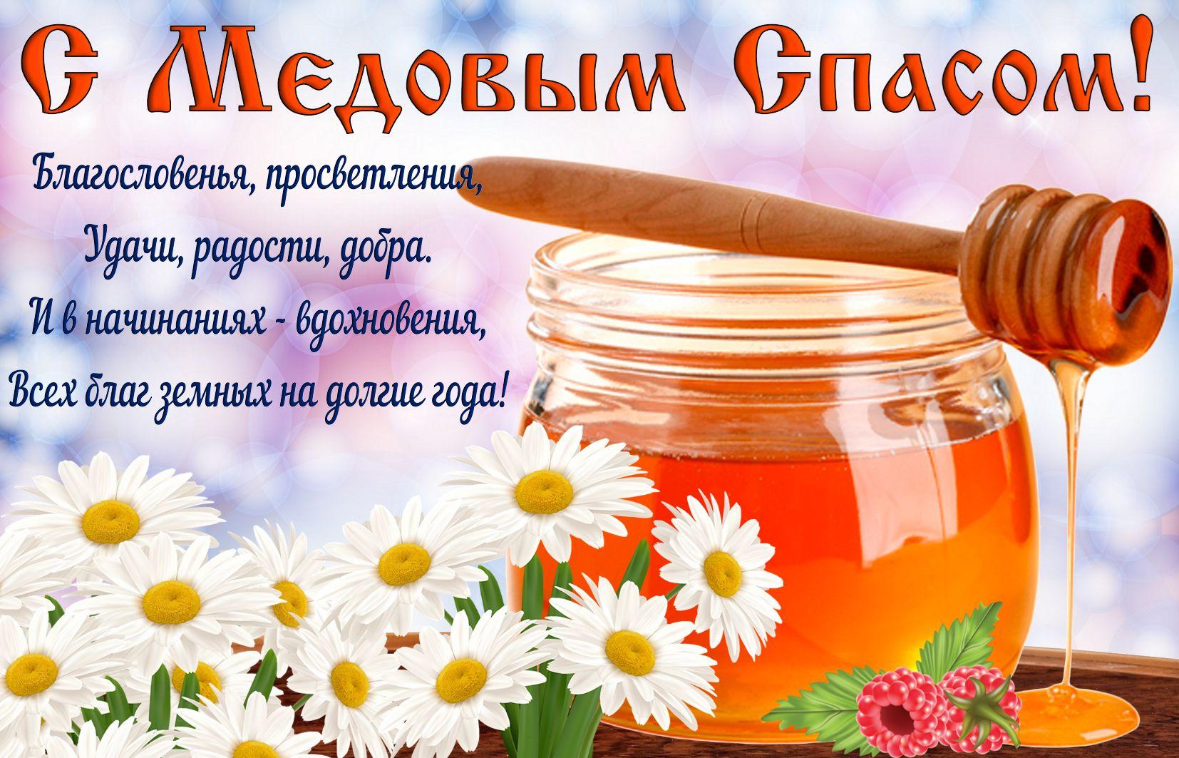 стихи с праздником медовый спас ведомый