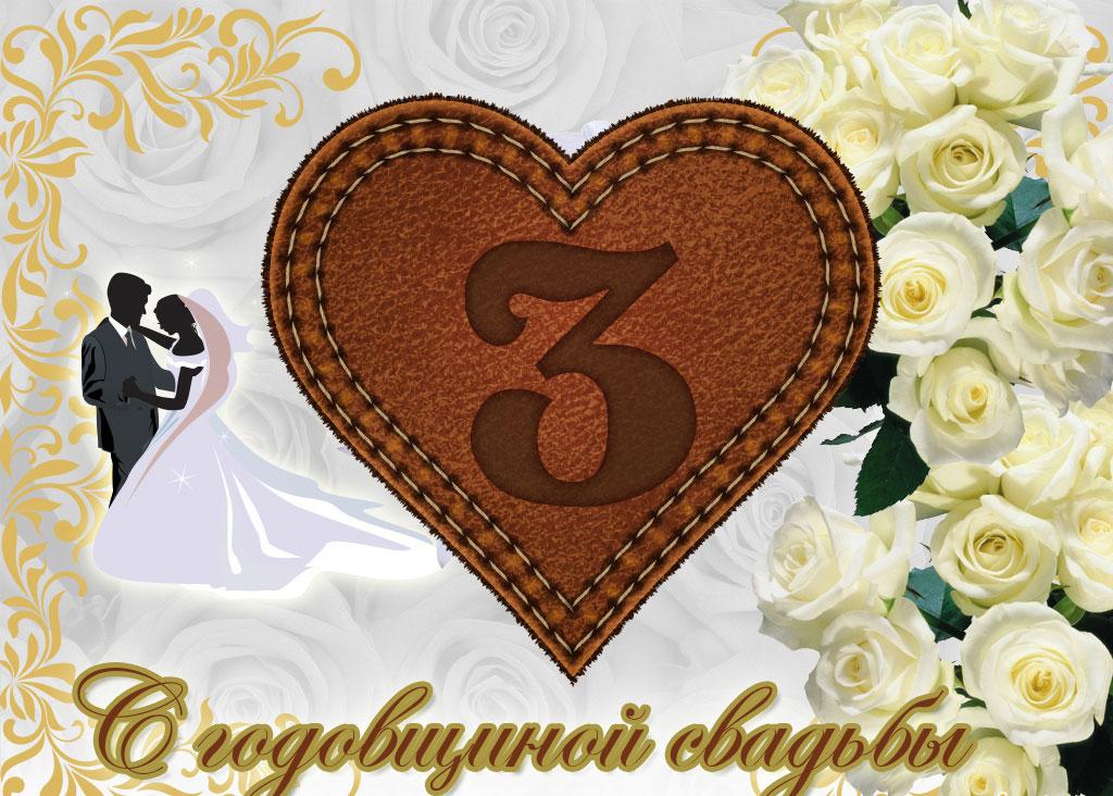 Поздравления мужу с годовщиной свадьбы 3 года смс