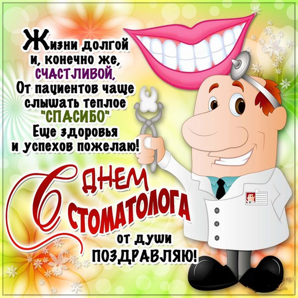 открытки на день стоматолога прикольные ,профессиональный праздник. открытки с поздравлениями на профессиональный праздник день стоматолога , прикольные открытки ко дню стоматолога , с юмором , смешные открытки , юмористического характера день стоматолога