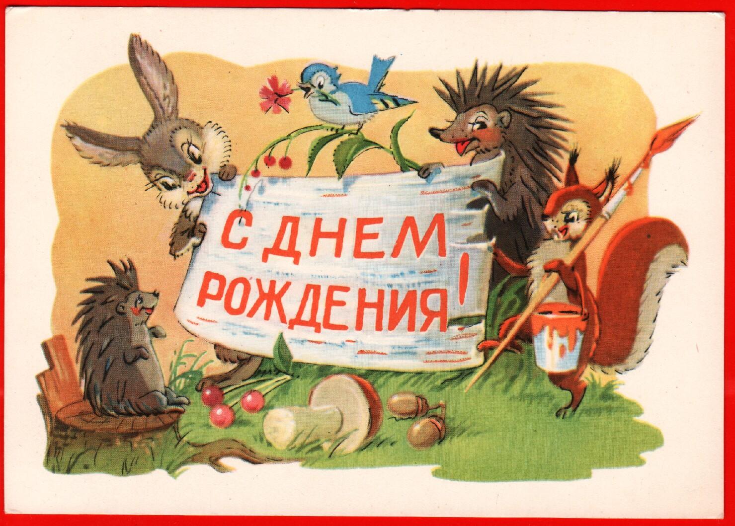 все поздравительные открытки старые день рождения этот раз