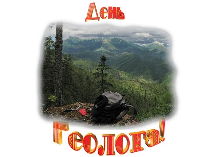 День геолога профессиональный праздник , открытка природа . Картинка ,открытка с профессиональным праздником день геолога ,на открытке изображена природа ,красивая природа ,рюкзак,горы ,камни ,каменистость ,открытка с днём геолога.