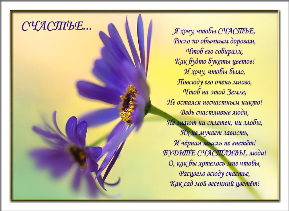 с днем счастья стихи красивые картинки порядке вещей появление