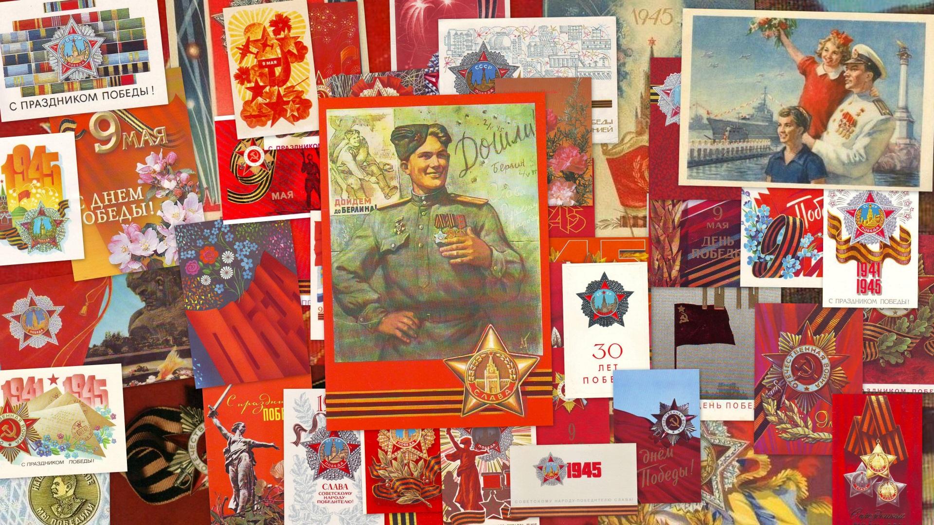 ретро открытки к 9 мая день победы падение, при