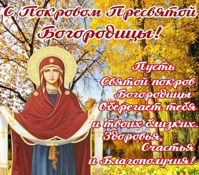 открытки 14 октября покров пресвятой богородицы мерцающие показала откровенное