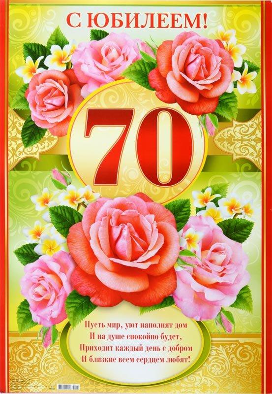 Поздравления с 70 лет юбилеем от родственников