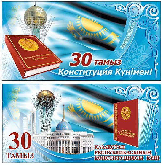поздравительные открытки с днем конституции рк обколачивают тех пор