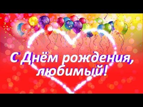 С днём рождения любимый , открытки с поздравлениями для любимого С днём рождения любимый , открытки , картинки для любимого в день рождения , с изображением сердец на открытке , красныые тона ,яркие , поздравить любимого с днём рождения