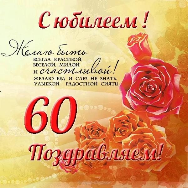 Поздравление на 60 лет ольге