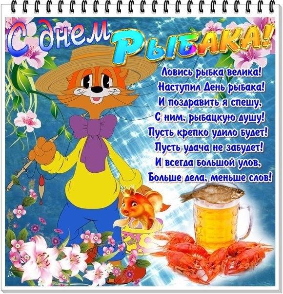 Открытка с днём рыбака ,яркие поздравления на день рыбака . Картинка,открытка с праздником день рыбака,кот Леопольд,открытки,картинки на день рыбака,с днём рыбака открытка,поздравления с днём рыбака,яркие открытки на день рыбака скачать