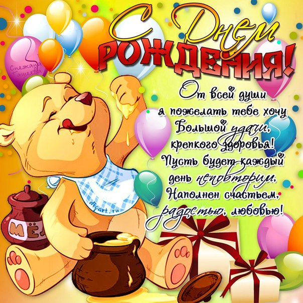 Открытки на детский день рождения,поздравления с днём рождения для детей Картинки,открытки с днём рождения для детей,винни пух,красивая открытка на детский день рождения,открытка,открытки с днём рождения детские,на детский день рождения скачать