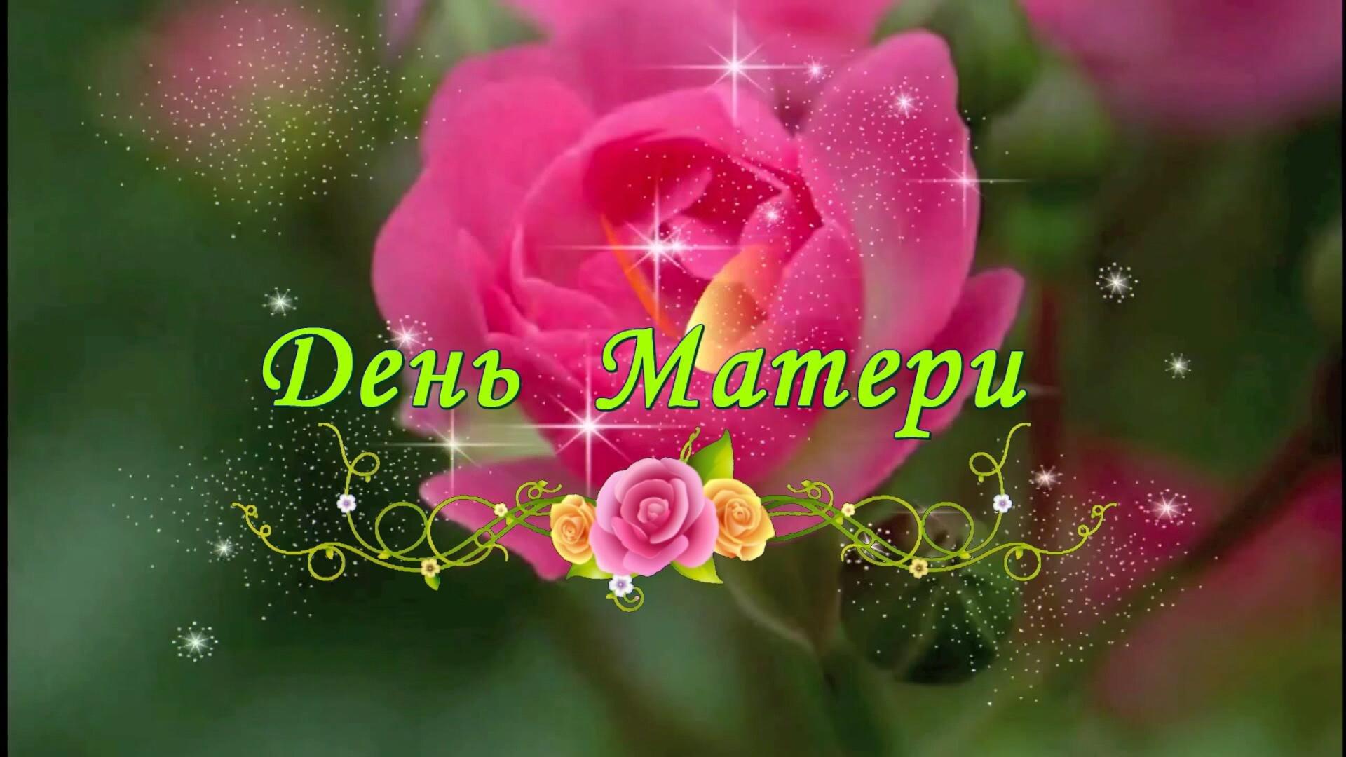 любое время с днем матери картинки цветы маме реалии побуждают нас