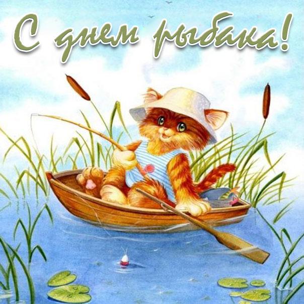 Открытка с днём рыбака ,яркие поздравления на день рыбака . Картинка,открытка с праздником день рыбака,кот на лодке,открытки,картинки на день рыбака,с днём рыбака открытка,поздравления с днём рыбака,яркие открытки на день рыбака скачать