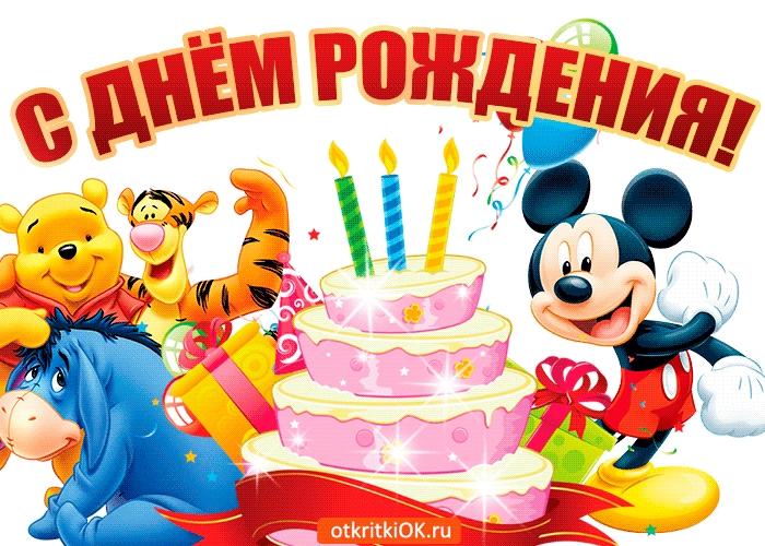 Открытки с днем рождения для детей 4-х лет