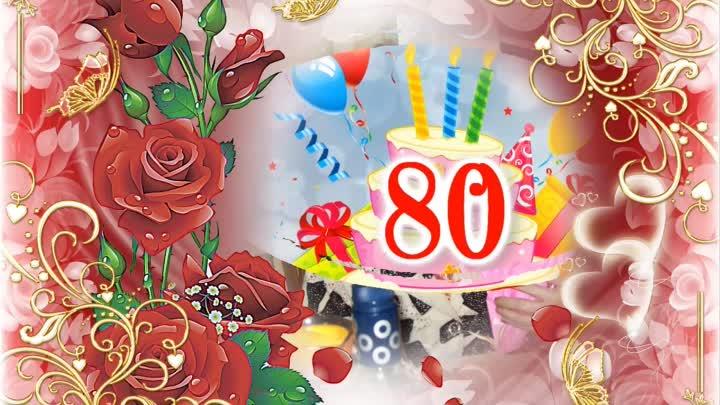 Поздравительные открытки с днем рождения 80 лет