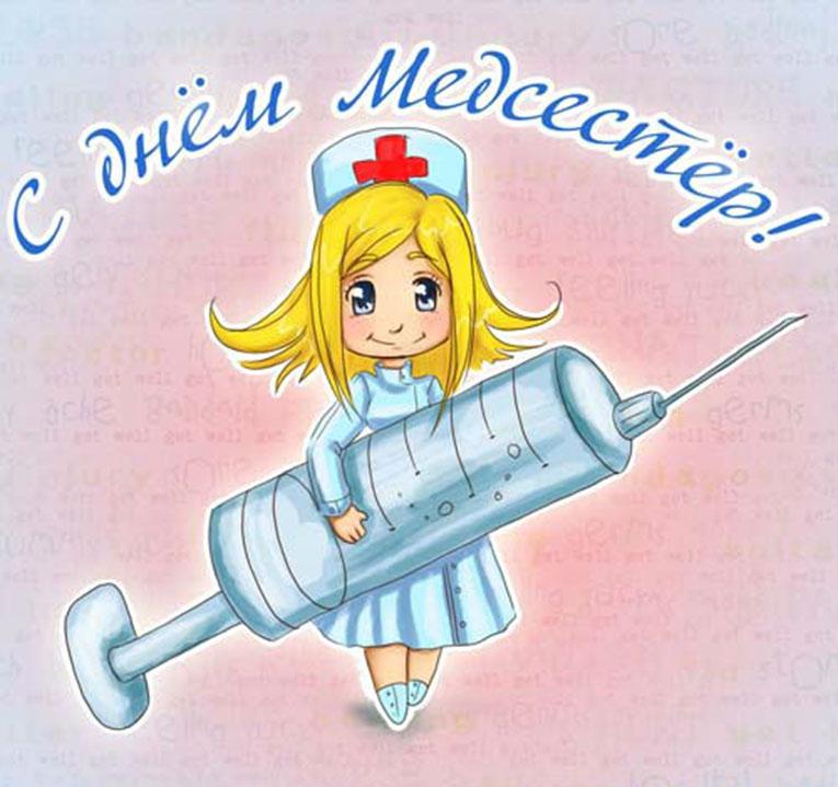 Картинка в день медсестры