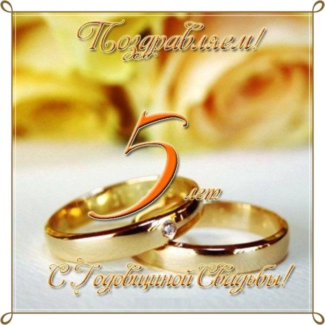 Открытка с годовщиной свадьбы 5 лет,поздравления 5 лет свадьбы Картики,открытки с юбилеем,годовщиной свадьбы 5 лет ,открытка 5 лет вместе,красивая открытка,картинка с юбилеем пять лет свадьбы деревянная свадьба скачать бесплатно