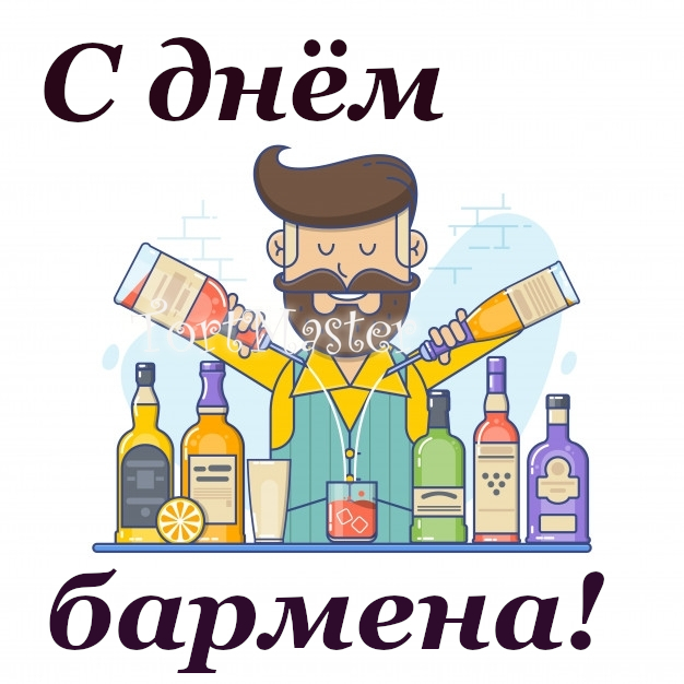 Поздравить бармена с днем рождения в прозе