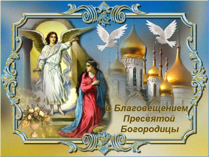 Благовещение пресвятой богородицы православный праздник , с благовещением Благовещение пресвятой богородицы православный праздник , открытки , картинки с изображением на открытке голубя ,церьковь ,купола ,богородица ,с праздником блоговещение