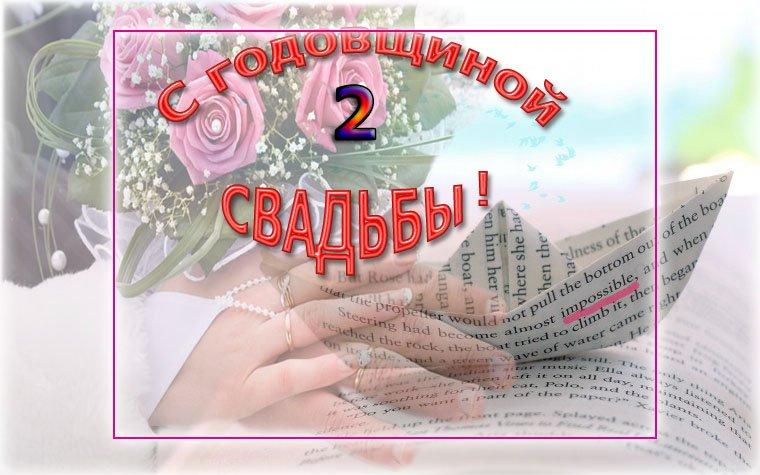 Поздравления со второй годовщиной свадьбы жене
