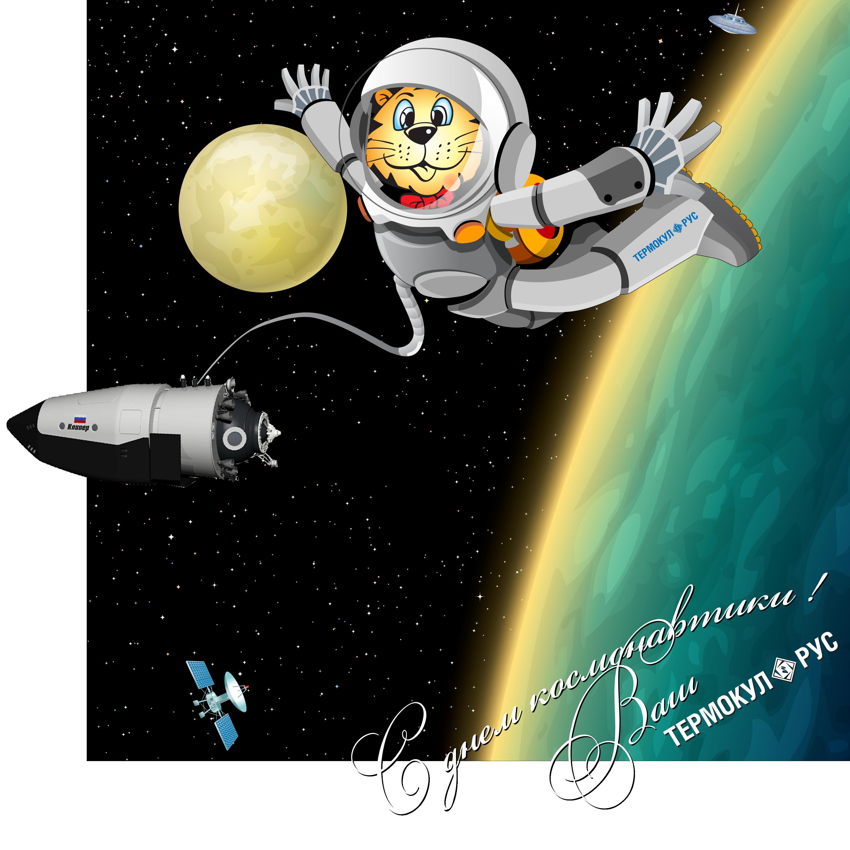 День космонавтики 12 апреля , открытка с праздником мультяшные . День космонавтики и авиации 12 апреля , картинка , открытка мультяшная с изображением мультяшного космонавта , космос , планеты , открытка с днём космонавтики .