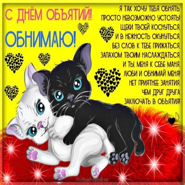 Открытка с праздником всемирный день объятий , с днём объятий. Картинка , открытка с всемирным праздником днём объятий , день объятий люди обмениваются душевным теплом, на открытке котики , кошечки милые дружелюбные котята.