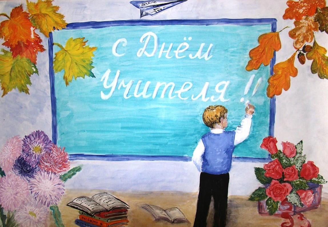 Рисунки с поздравлениями ко дню учителя